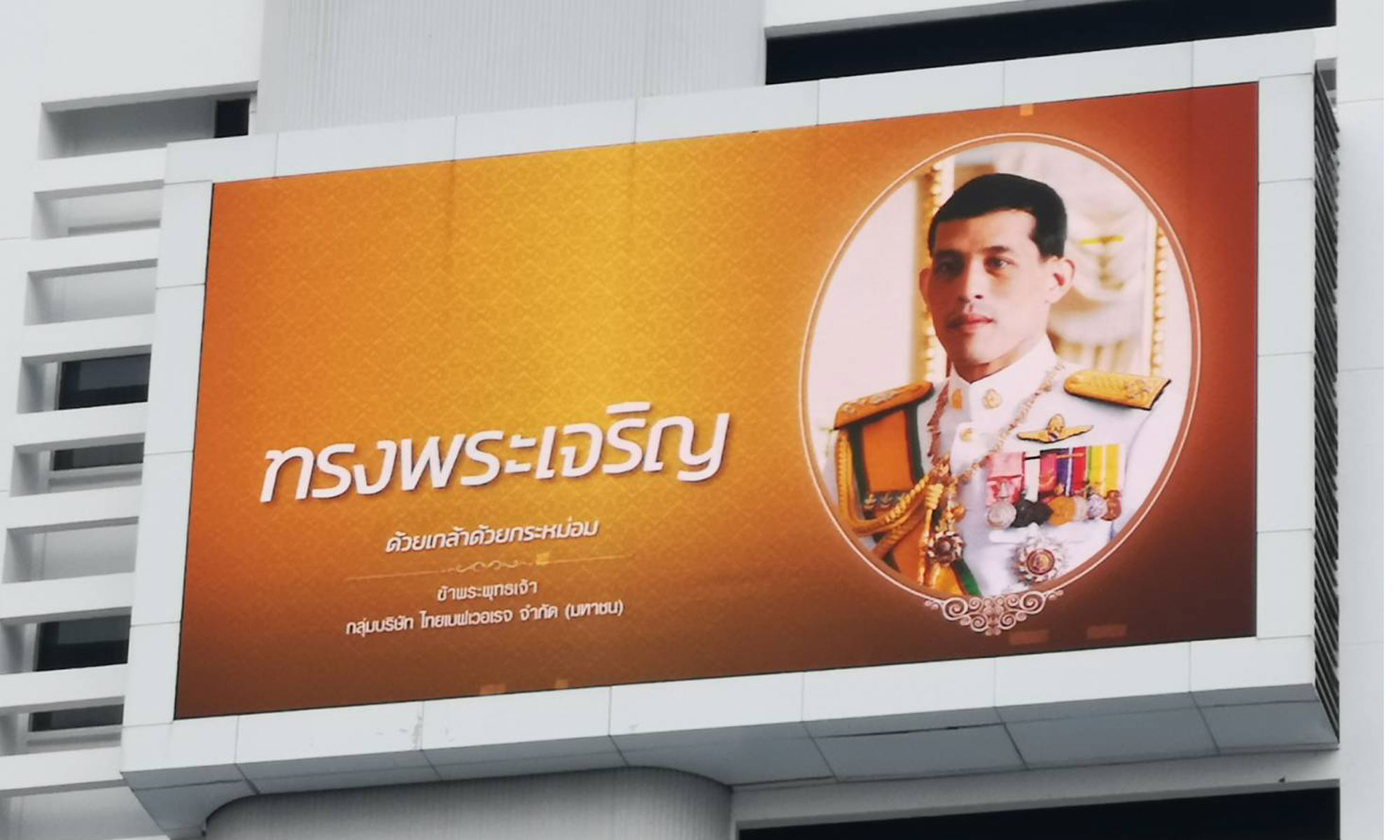 LED DISPLAY OUTDOOR THAIBEV